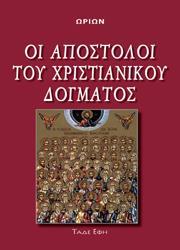 Οι Απόστολοι του Χριστιανικού Δόγματος