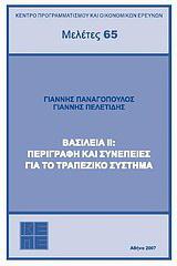 Βασιλεία ΙΙ: Περιγραφή και συνέπειες για το τραπεζικό σύστημα