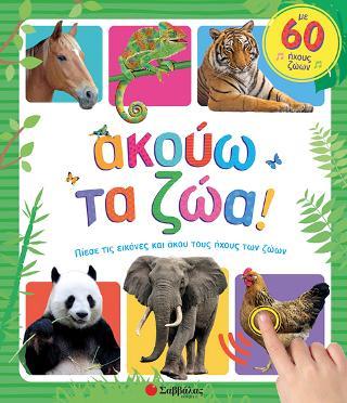 Ακούω τα ζώα: Με φωνές 60 ζώων