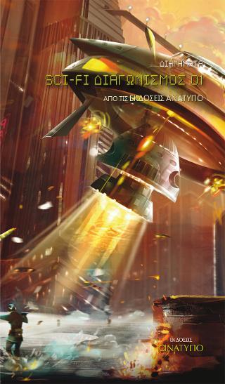 1ος Διαγωνισμός Sci-Fi των Εκδόσεων Ανάτυπο
