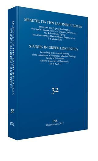 Mελέτες για την ελληνική γλώσσα 32