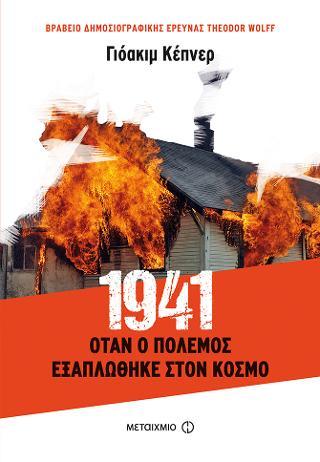 1941: Όταν ο πόλεμος εξαπλώθηκε στον κόσμο