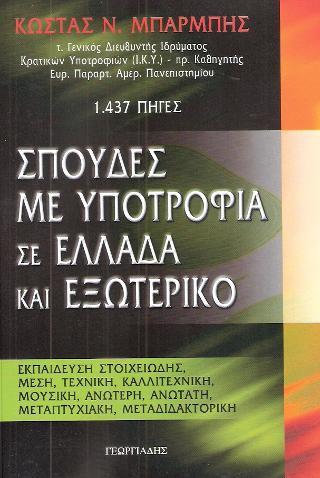 Σπουδές με υποτροφία σε Ελλάδα και εξωτερικό