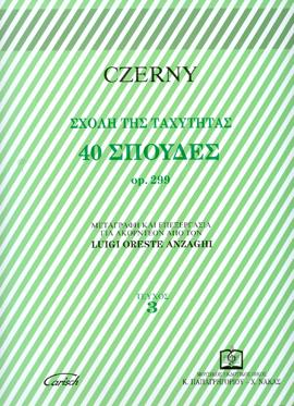40 ΣΠΟΥΔΕΣ  op. 299  Τεύχος 3ο ΣΧΟΛΗ ΤΗΣ ΤΑΧΥΤΗΤΑΣ