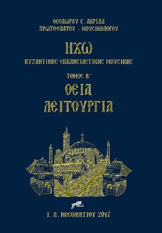 Ηχώ Βυζαντινής Εκκλησιαστικής Μουσικής
