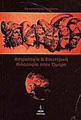 Αστρολογία και εσωτερική φιλοσοφία στον Όμηρο