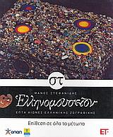 Ελληνομουσείον: Επτά αιώνες ελληνικής ζωγραφικής: Στ': Επίθεση σε όλα τα μέτωπα