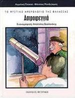 Αστροφεγγιά