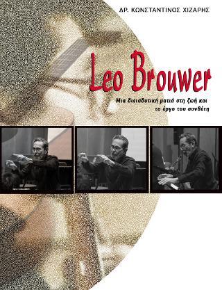 Ο συνθέτης Leo Brouwer