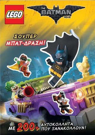 LEGO The Batman Movie: Σούπερ Μπατ-Δράση!