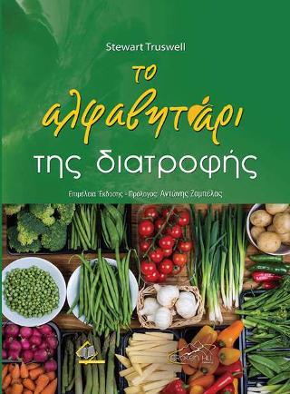 Το Αλφαβητάρι της Διατροφής