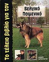 Το τέλειο βιβλίο για τον Βελγικό Ποιμενικό