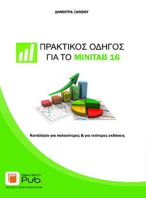 Πρακτικός Οδηγός για το Minitab 16