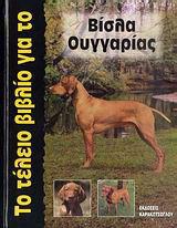 Το τέλειο βιβλίο για το Βίσλα Ουγγαρίας