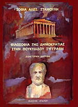 Φιλοσοφία της δημοκρατίας στην Θουκυδίδου ξυγγραφή