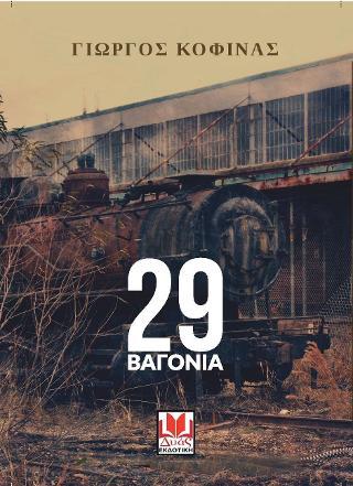 29 Bαγόνια