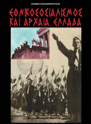 Εθνικοσοσιαλισμός και Αρχαία Ελλάδα