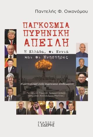 Παγκόσμια Πυρηνική Απειλή