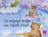 Το υπέροχο όνειρο του Τίμοθι Τότελ