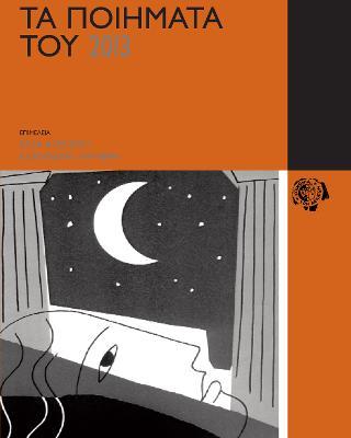 Τα ποιήματα του 2013