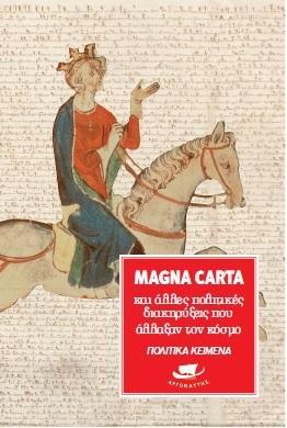 Magna Carta και άλλες πολιτικές διακηρύξεις που άλλαξαν τον κόσμο