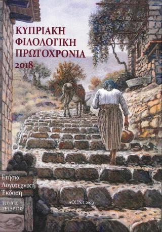 Κυπριακή Φιλολογική Πρωτοχρονιά