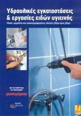 Υδραυλικές εγκαταστάσεις και εργασίες ειδών υγιεινής