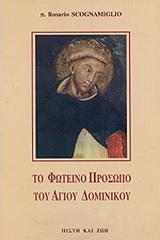 Το φωτεινό πρόσωπο του Αγίου Δομίνικου