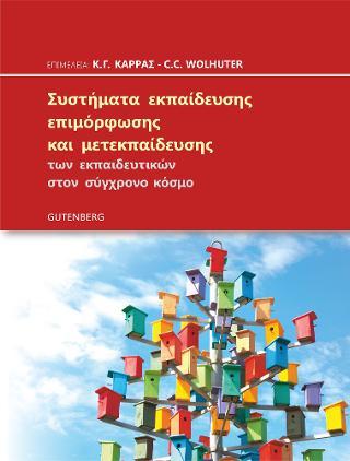 Συστήματα Εκπαίδευσης, Επιμόρφωσης και Μετεκπαίδευσης των Εκπαιδευτικών στον Σύγχρονο Κόσμο