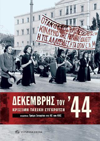 ΔΕΚΕΜΒΡΗΣ ΤΟΥ '44.