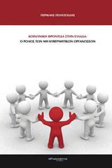 Κοινωνική φροντίδα στην Ελλάδα