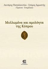 Μυλλωμένα και αμολόητα της Κύπρου