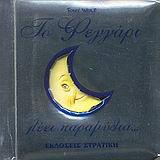 Το φεγγάρι λέει παραμύθια...