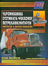 Υδρομηχανικά συστήματα ψεκασμού πετρελαιοκινητήρων φορτηγών και βαρέων οχημάτων