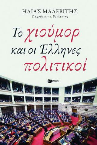 Το χιούμορ και οι Έλληνες πολιτικοί