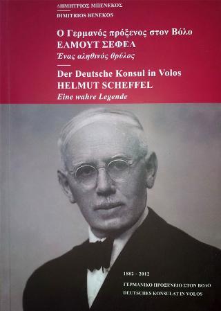 Ο Γερμανός πρόξενος στο Βόλο – Ελμουτ Σέφελ