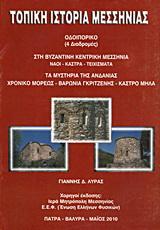 Τοπική ιστορία Μεσσηνίας