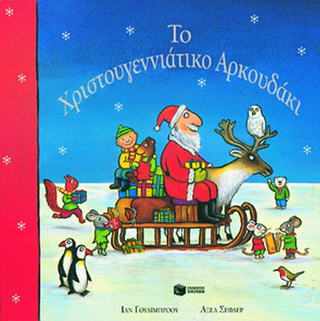 Το χριστουγεννιάτικο αρκουδάκι
