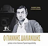 Ο Γιάννης Δαλιανίδης μιλάει στον Ιάσονα Τριανταφυλλίδη