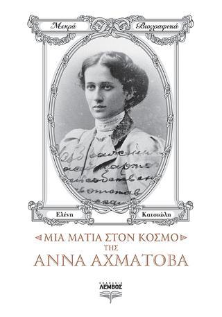 Μια ματιά στον κόσμο της Άννας Αχμάτοβα
