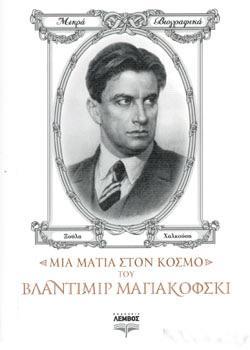 Μια ματιά στον κόσμο του Βλαντιμίρ Μαγιακόφσκι