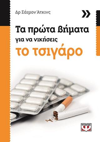 Τα πρώτα βήματα για να νικήσεις το τσιγάρο