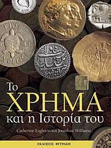 Το χρήμα και η ιστορία του