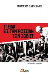 Τι είδα εις την Ρωσσίαν των Σοβιέτ