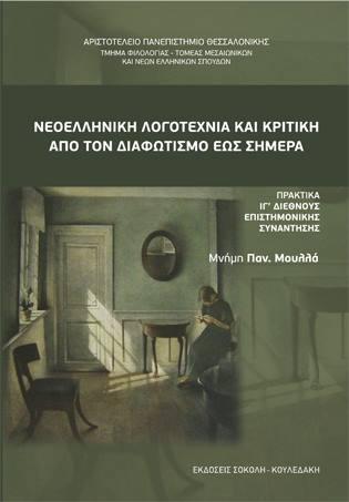 Νεοελληνική Λογοτεχνία και Κριτική από τον Διαφωτισμό έως σήμερα.
