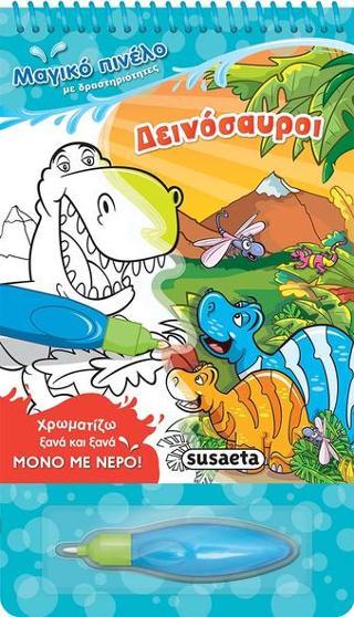 Μαγικό πινέλο-Δεινόσαυροι