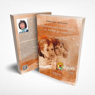 Θεραπευτική υποστήριξη σε παιδιά με καρκίνο