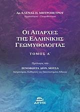 Οι απαρχές της ελληνικής γεωμυθολογίας .