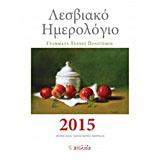 Λεσβιακό ημερολόγιο 2015
