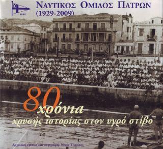 Ναυτικός Όμιλος Πατρών 1929-2009